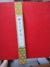 红星牌 中国宣纸 宣纸扇面 安徽泾县宣纸厂制 一盒18张 附原盒 长64x宽45cm