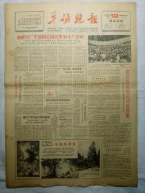 羊城晚报(1964年9月14日,四版)