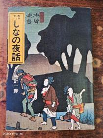 古典によるしなの夜话(日文原版)