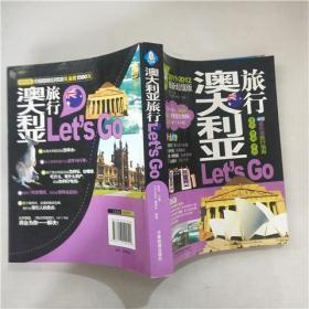澳大利亚旅行Let's Go  : 2011-2012最新超值版