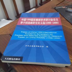 中国1999国际集邮学术研讨会论文暨中国集邮研究论文选(1998—1999)