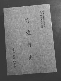 方壶外史(含周易参同契口义、周易参同契测疏、玄肤论等)