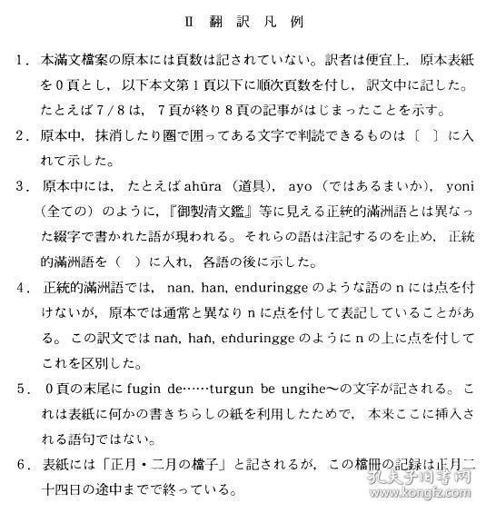 崇徳二年正月分満文档案译注(日文《崇德二年正月满文档案译注》)