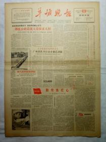 羊城晚报(1964年9月12日,四版)
