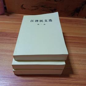 江泽民文选(全3卷)