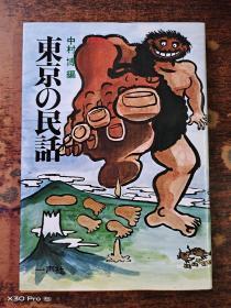 东京の民话(日文原版)