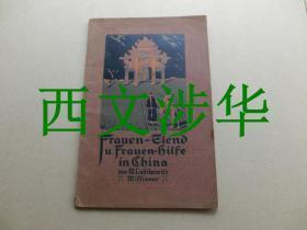 【现货 包邮】《中国妇女及她们的艰辛》1911年版 山东、青岛,有一幅青岛建筑图像  Frauen-Elend u.Frauen-Hilfe