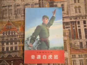 革命现代京剧:奇袭白虎团