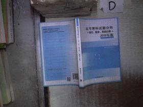2018年版 高考理科试题分析 语文、数学、英语分册 。