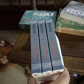 中国古典文学丛书:  樊榭山房集(全三册)
