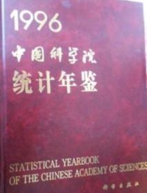 中国科学院统计年鉴1996