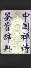 中国禅诗鉴赏辞典
