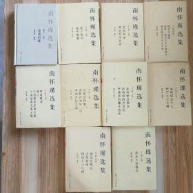 南怀瑾选集(全十卷)