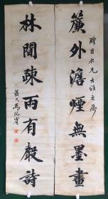 马鸿宾   书法    【卖家包邮】   纯手绘