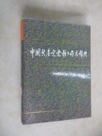 中国共产党党务工作大辞典      大16开    硬精装