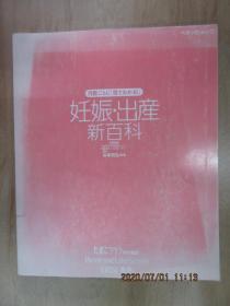 日文书  妊娠·出产新百科(缺后扉页)