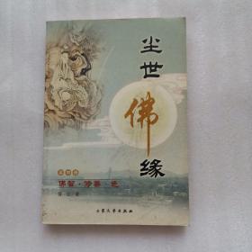 尘世佛缘.第一册.佛法·心缘·禅