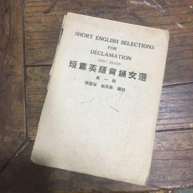 正版现货 民国29年 短篇英语背诵文选  赠送破损的民国实用化学(如图