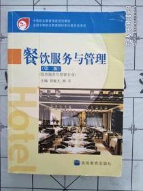 餐饮服务与管理(第二版)