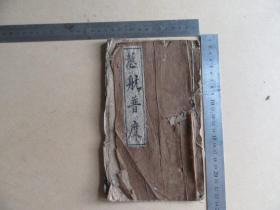 清代云南地方宗教古籍《慈航普度》