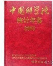 中国科学院统计年鉴2005