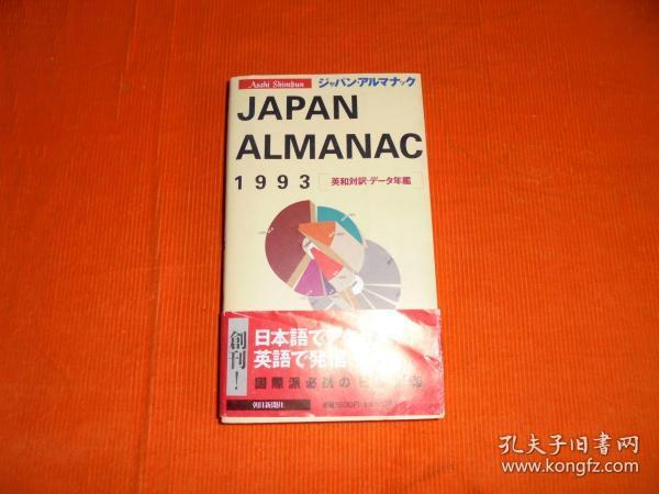 JAPAN ALMANAC 日本年鉴