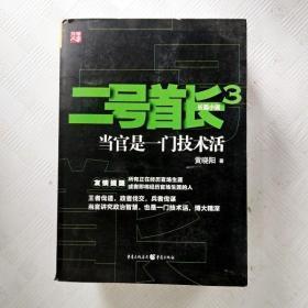 EI2128762 二号首长: 当官是一门技术活【第3册】