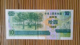 1989国库券10元