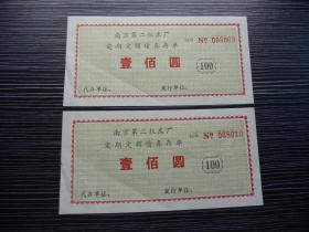 南京第二机床厂--存单