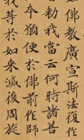 敦煌遗书 大英博物馆 S312莫高窟妙法莲华经卷第四咸亨四年九月手稿。纸本大小28*390厘米。宣纸原色仿真。微喷