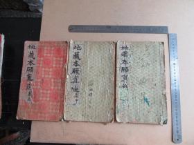 民国云南地方宗教古籍《地藏菩萨本愿真经》上中下三册