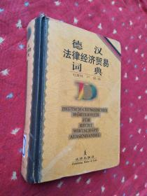 德汉法律经济贸易词典