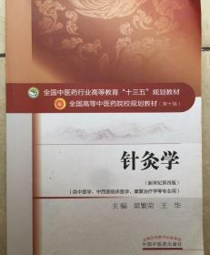 针灸学 (新世纪第四版) 梁繁荣 王华  主编 中国中医药出版社