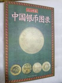 正版包邮 2019年版中国银币图录 全彩版 许光 主编著 带钱币评级估价