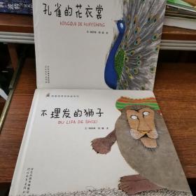 新童谣原创绘本系列: 不理发的狮子+孔雀的花衣裳 (孔雀的花衣裳书脊轻微变形)