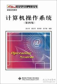 计算机操作系统 汤小丹 汤子瀛 第四4版 9787560633503 西安电