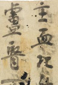 敦煌遗书 大英博物馆 S485楼兰残纸手稿。纸本大小32*50厘米。宣纸原色仿真