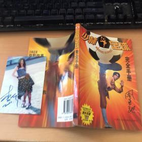 少林足球完全手册带一张明星签名照片
