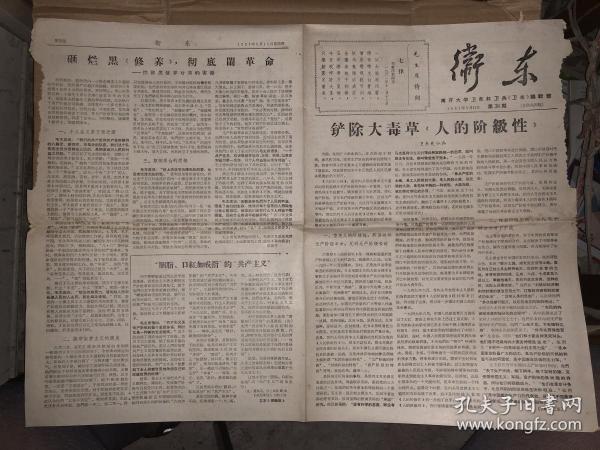 老报纸  卫东  1967年5月11日 第38期 共四版