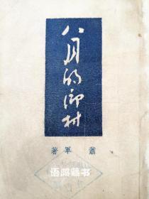 抗战文学力作:《八月的乡村》萧军著 1949年1月作家书屋三版 发行人 姚篷子 *馆藏重装本 (原本完整)