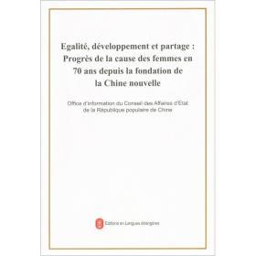 平等发展共享:新中国70年妇女事业的发展与进步(法文)