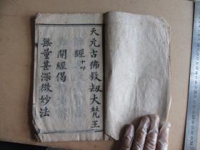 清代云南地方宗教古籍《天元古佛救劫大梵王经》字大如钱,版本少见