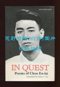 【签名本】《追索:周恩来诗选》(In Quest: Poems of Chou En-lai)英文译本,林同端翻译,1979年初版精装,林同端英文签赠