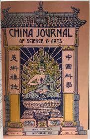【赠品,随2000元以上订单赠送,单独下单无效】1926年《琵琶记》英译本/ Elfrida Hudson 英译 / 高明 /中国科学美术杂志, 3期连载 / The Old Guitar / The China Journal of Science and Arts  【详见说明,请勿随意下单】