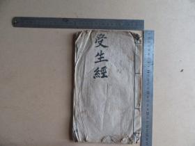 民国云南地方手抄宗教古籍《受生经》