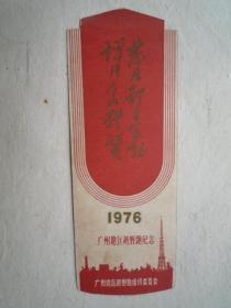 1976 广州地区越野跑纪念(文革书签、13x5cm)