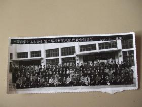 老照片:中国药学会山东分会第二届药剂学术会代表合影留念【1987蓬莱】