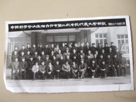 老照片:中国药学会山东烟台分会第二次会员代表大会留影【1988于海阳凤城】