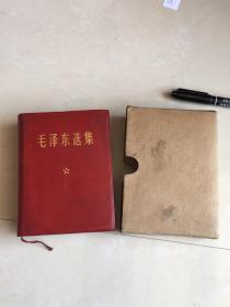 毛泽东选集(一卷本带盒)