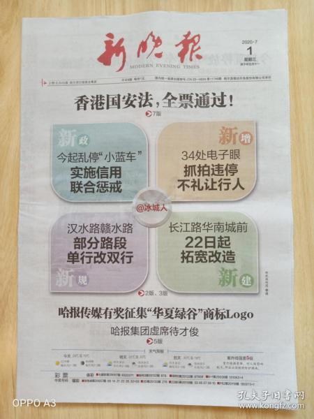 《新晚报》2020年7月1日,庚子年五月十一。香港特区维护国家安全法,全票通过!